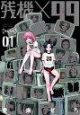 【中古】残機×99 01 /新潮社/愛南ぜろ (コミック)