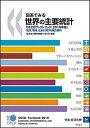 【中古】図表でみる世界の主要統計 OECDファクトブック 2010年版 /明石書店/経済協力開発機構 (単行本)