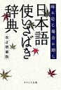 【中古】日本語使いさばき辞典 時に応じ場合に即し 改訂増補版/あすとろ出版/現代言語研究会(単行本)