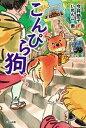 【中古】こんぴら狗 /くもん出版/今井恭子(単行本)