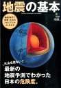 【ポイント 10倍】【中古】地震の基本 最新の地震予測でわかった日本の危険度。 /〓出版社 (単行本(ソフトカバー))