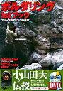 【中古】ボルダリング1stブック フリ-クライミングの基本 /スキ-ジャ-ナル/小山田大 (単行本)