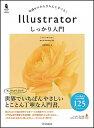 【中古】Illustratorしっかり入門 知識ゼロからきちんと学べる! /SBクリエイティブ/