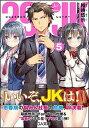 【ポイント 10倍】【中古】29とJK 5 /SBクリエイティブ/裕時悠示 (文庫)