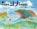 【ポイント 10倍】【中古】魚にのまれたヨナのおはなし /日本基督教団出版局/ピーター・スピアー (大型本)【年末 セール SALE 対象商品】