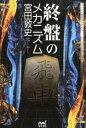 【中古】終盤のメカニズム /マイナビ出版/宮田敦史 (単行本(ソフトカバー))