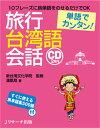 【中古】単語でカンタン!旅行台湾語会話 /Jリサ-チ出版/潘凱翔(単行本)