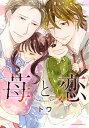 【中古】苺と恋 /フロンティアワ-クス/トワ (コミック)