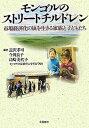 【中古】モンゴルのストリ-トチルドレン 市場経済化の嵐を生きる家族と子どもたち /朱鷺書房/長沢孝司 (単行本)