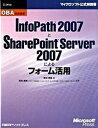 【ポイント 10倍】【中古】InfoPath 2007とSharePoint Server 2007によるフ OBA実践講座 /日経BPソフトプレス/奥田理恵 (単行本)