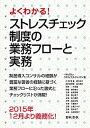 【中古】よくわかる!ストレスチェック制度の業務フロ-と実務 /日本法令/ウエルフルジャパン (単行本)