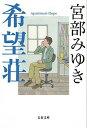 【中古】希望荘 /文藝春秋/宮部みゆき (文庫)