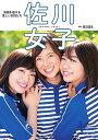 【中古】佐川女子 笑顔を届ける美しい女性たち /小学館/渡辺達生 (ムック)