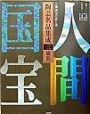 【中古】陶芸名品集成 人間国宝の技と美 第3巻 /講談社/大滝幹夫 (単行本)