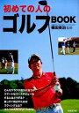 【中古】初めての人のゴルフBOOK /成美堂出版/横田英治 ...