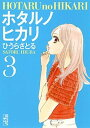 【中古】ホタルノヒカリ 3 /講談社/ひうらさとる (文庫)