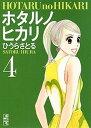 【中古】ホタルノヒカリ 4 /講談社/ひうらさとる (文庫)