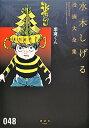 【中古】水木しげる漫画大全集 048 /講談社/水木しげる(コミック)