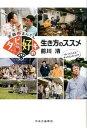 【中古】笑顔まんてんタビ好キ的生き方のススメ /中央公論新社/前川清 (単行本)