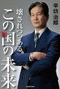 【中古】壊されつつあるこの国の未来 /KADOKAWA/辛坊治郎 (単行本)