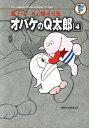 【中古】オバケのQ太郎 4 /小学館/藤子・F・不二雄(コミック)