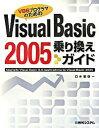 【中古】Visual Basic 2005乗り換えガイド VB6プログラマのための /秀和システム/木暮啓一 (単行本)