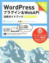 【中古】WordPressプラグイン&WebAPI活用ガイドブック Version 3.x対応 /翔泳社/星野邦敏 (大型本)