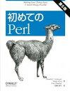 【中古】初めてのPerl 第6版/オライリ-・ジャパン/ランダル・L.シュワルツ (大型本)