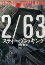 【中古】11/22/63 下 /文藝春秋/スティ-ヴン・キング (ハードカバー)