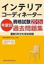 【中古】インテリアコーディネーター資格試験年度別過去問題集 (単行本)