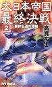 大日本帝国最終決戦 2 /経済界/高貫布士 (新書)
