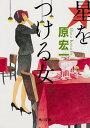 【中古】星をつける女 /KADOKAWA/原宏一 (文庫)