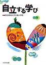 【中古】自立する学び /かもがわ出版/奈良教育大学附属小学校 (単行本)
