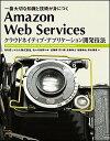 【中古】Amazon Web Servicesクラウドネイティブ・アプリケ-ション開発技 一番大切な知識と技術が身につく /SBクリエイティブ/NRIネットコム株式会社(単行本)