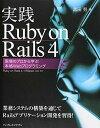 【中古】実践Ruby on Rails 4 現場のプロから学ぶ本格Webプログラミング /インプレスジャパン/黒田努(単行本(ソフトカバー))