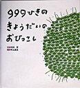 【中古】999ひきのきょうだいのおひっこし /ひさかたチャイルド/木村研 (単行本)