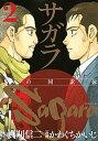 【中古】サガラ〜Sの同素体〜 2 /講談社/真刈信二 (コミック)