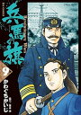 兵馬の旗 Revolutionary Wars 9 /小学館/かわぐちかいじ (コミック)