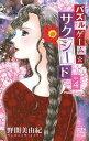 【中古】パズルゲーム☆サクシード 4 /白泉社/野間美由紀 (コミック)