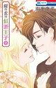 桜の花の紅茶王子 13 /白泉社/山田南平 (コミック)
