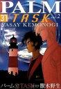 【中古】TASK 2 /新書館/獸木野生 (コミック)