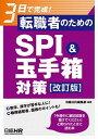 【中古】転職者のためのSPI&玉手箱対策 3日で完成! 改訂版/日経HR/日経HR編集部 (単