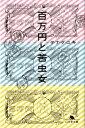 【中古】百万円と苦虫女 /幻冬舎/タナダユキ(文庫)