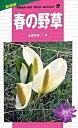 【中古】春の野草 /山と渓谷社/永田芳男 (単行本)