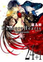 【中古】PandoraHearts Official Guide 24+1 Last D /スクウェア・エニックス/望月淳(コミック)