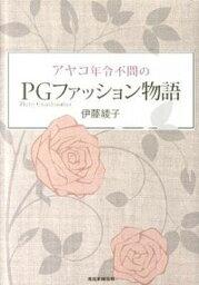 【中古】アヤコ年令不問のPGファッション物語 Pretty Grandmother /産經新聞出版/<strong>伊藤綾子</strong> (単行本)