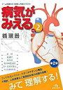 【中古】病気がみえる vol.2 第2版/メディックメディア/医療情報科学研究所(単行本)