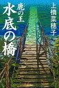 【中古】鹿の王 水底の橋 /KADOKAWA/上橋菜穂子 (単行本)