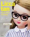 【中古】Licca tan リカちゃんとおぼえるKAWAII英単語 /KADOKAWA/香山リカ (単行本)