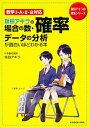 【中古】坂田アキラの場合の数・確率・デ-タの分析が面白いほどわかる本 /KADOKAWA/坂田アキラ (単行本)